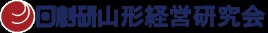 日創研山形経営研究会